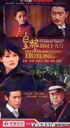 No.19 Huang Liang Hotong (H-DVD) (End) (China Version)