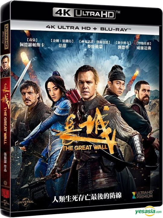 Yesasia The Great Wall 2016 4k Ultra Hd Blu Ray 2 Disc Edition Taiwan Version Blu Ray Matt Damon Zhang Yimou Chuan Xun Shi Dai Multimedia Co Ltd Hong Kong Movies
