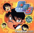 Detective Conan 5 (VCD) (Box 2) (Hong Kong Version)