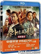 Crouching Tiger, Hidden Dragon: Sword of Destiny (2016) (Blu-ray) (2D + 3D) (Hong Kong Version)