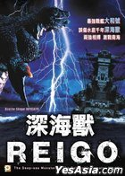 Reigo (DVD) (Hong Kong Version)
