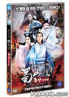 The Legend of Zu (2018) (DVD) (Korea Version)