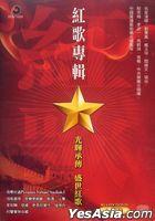 Hong Ge Zhuan Ji (Alloy Gold 2CD)