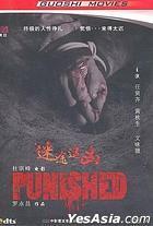 迷途追凶 (又名︰報應) (DVD-9) (DTS版) (中國版)
