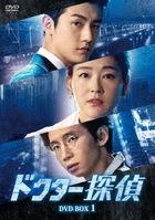 Dr. Detective (DVD) (Box 1) (Japan Version)
