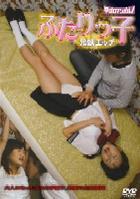 Futari-kko Kyoudai H (DVD) (Japan Version)