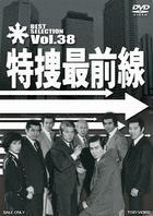 TOKUSOU SAIZENSEN BEST SELECTION VOL.38 (Japan Version)