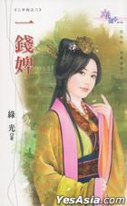 Hua Yuan Xi Lie 1293 -  Er Shou Nu Zhi Er : Yi Qian Bi