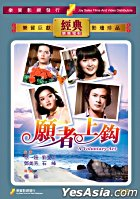 A Voluntary Act (DVD) (Hong Kong Version)