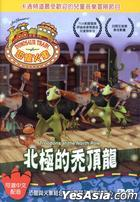 Dinosaur Train - Troodons At The North Pole (DVD) (Taiwan Version)