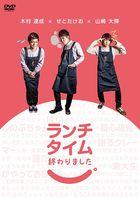 Lunch Time Owarimashita. (DVD) (Japan Version)