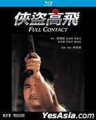 Full Contact (1992) (Blu-ray) (Remastered Edition) (Hong Kong Version)