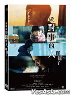 Day And Night (2019) (DVD) (Taiwan Version)