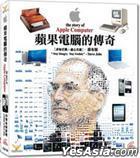 The Story Of Apple Computer (DVD) (Hong Kong Version)
