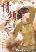 Qing Qing Tian Xia 1 -  Xun Ai San Bai Nian