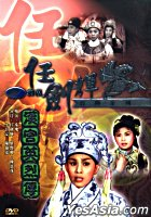 The Story Of Han Dynasty (DVD) (Hong Kong Version)