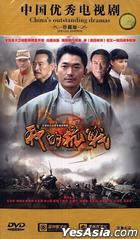 Wo De Kang Zhan (DVD) (End) (China Version)