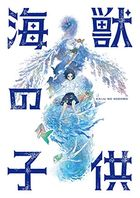 Children of the Sea (Blu-ray)  (Normal Edition) (Japan Version)