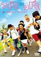 Kodomo no Kodomo (DVD) (Japan Version)