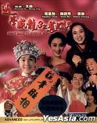 Fight Back To School 3 (1993) (Blu-ray) (Remastered) (Hong Kong Version)