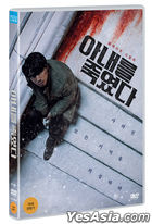 Killed My Wife (DVD) (Korea Version)