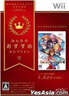 Arc Rise Fantasia (Bargain Edition) (Japan Version)