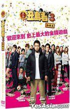 黑金丑島君3:枷鎖篇 (2016) (DVD) (台灣版)