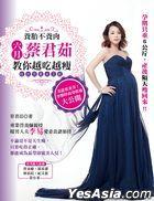 Yang Tai Bu Yang Rou , Cai Jun Ru Jiao Ni Yue Chi Yue Shou , Chi Chu Wan Mei Nu Wang Ji !