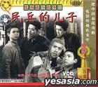 Min Bing De Er Zi (VCD) (China Version)