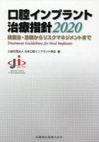 koukou impuranto chiriyou shishin 2020 2020 kensahou shindan kara risuku manejimento made