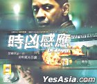 Deja Vu (VCD) (Hong Kong Version)