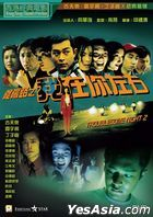 Troublesome Night 2 (1997) (DVD) (Hong Kong Version)