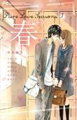 PURE LOVE SEASONS 1 -Haru Hajimete