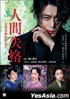 No Longer Human (2019) (DVD) (English Subtitled) (Hong Kong Version)