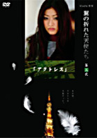 Tsubasa no Oreta Tenshitachi Vol.3 Actress (Japan Version)