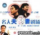 Ming Ren Fu Qi Ju Chang Di29Qi : Wo Shi Ta Shou Zhong De Feng Zheng (VCD) (China Version)