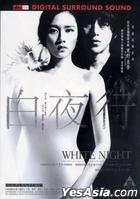 White Night (DVD) (English Subtitled) (Hong Kong Version)