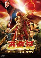 西遊記之大聖歸來  (DVD)(日本版)