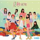 12 Seconds [Type B](SINGLE+DVD) (Japan Version)