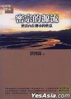 Mi Zong De Yuan Liu -  Mi Fa Nei Zai Chuan Cheng De Mi Yi