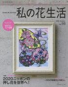 watakushi no hanaseikatsu 98 98 ha to uo mingu raifu shiri zu HEART WARMING LIFE SERIES nisennijiyuu nitsupon no oshibana o sekai e 2020 nitsupon no oshibana o sekai e