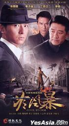 Cool Storm (DVD) (End) (China Version)