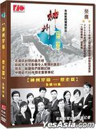 Shen Zhou Chuan Suo -  Jian She Pian (DVD) (i-cable TV Program) (Hong Kong Version)