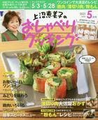 Kaminuma Emiko no Oshaberi Cooking 12513-05 2021