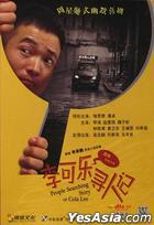 People Searching Story Of Cola Lee (DVD-9) (China Version)