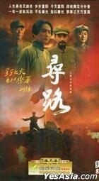 Xun Lu (HDVD) (Ep. 1-46) (End) (China Version)