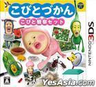 Kobitodzukan Kobito Kansatsu Set (3DS) (日本版)