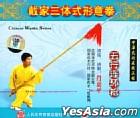Dai Jia San Ti Shi Xing Yi Quan - Wu Xing Lian Huan Qiang (VCD) (China Version)