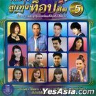 Grammy Gold : Loog Thung Top Hit Vol.5 (Thailand Version)