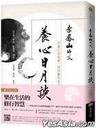 Yang Xin Ri Yue Tan : Ying Jin Zheng Xiang Neng Liang , Kai Qi Ling Xing Sheng Huo